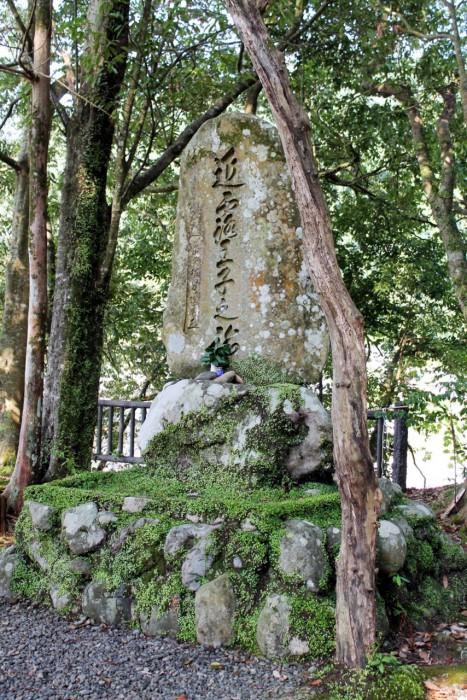 王仁三郎の筆跡を残す石碑