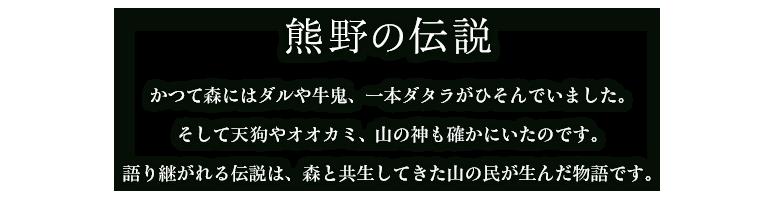 熊野の伝説